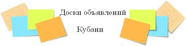 Доски объявлений Кубани