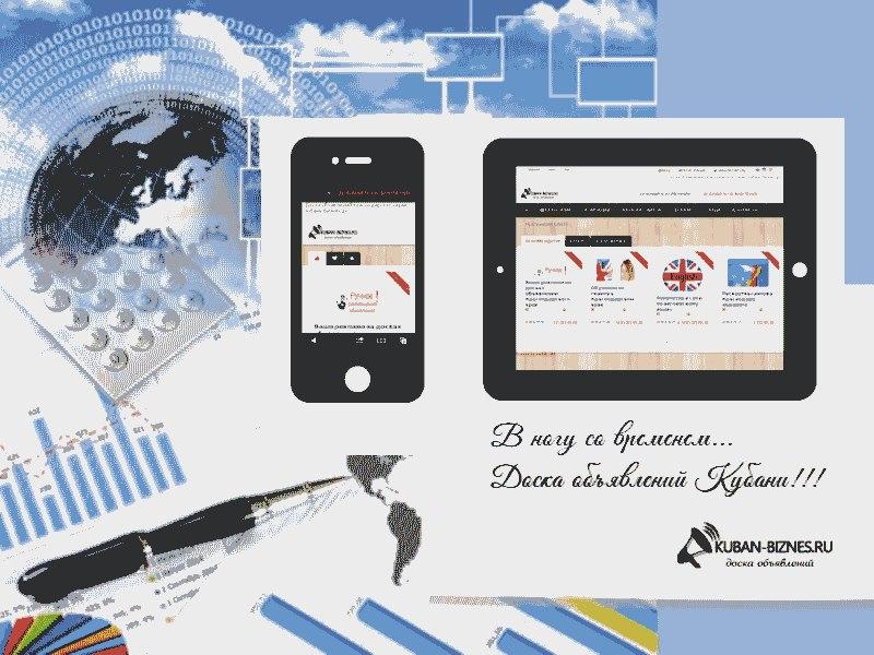 Доска объявлений kuban-biznes.ru
